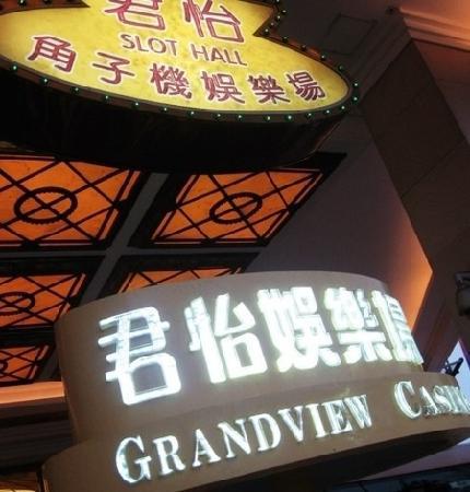 Grandview Hotel: 君怡酒店