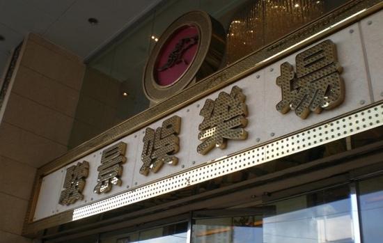 Hotel Taipa Square: 骏景娱乐
