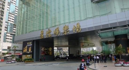 StarWorld Macau: 星际酒店