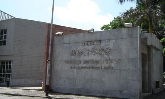 Heisha Youth Hostel: 黑沙青年旅舍
