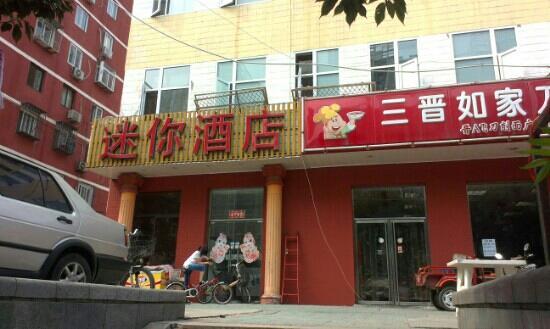 MINI Inn (Beijing Guangqumen)