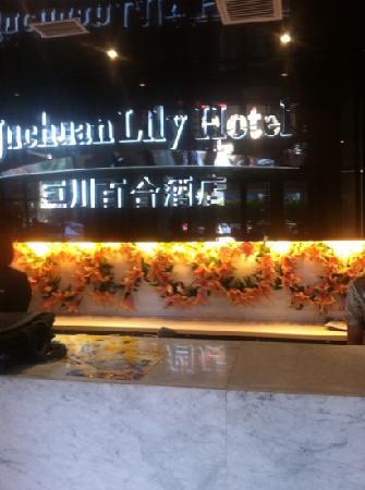 Tianjin Juchuan Lily Hotel: 酒店大堂