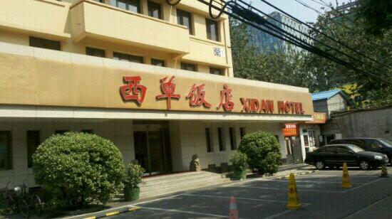 Xidan Hotel: 炎热的午后