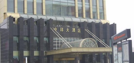 Zhongxiang Hotel : 外景