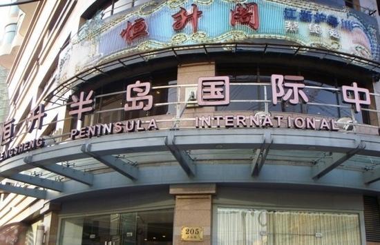 Orange Hotel Seclect Shanghai Waitan Wusong Road: 外景