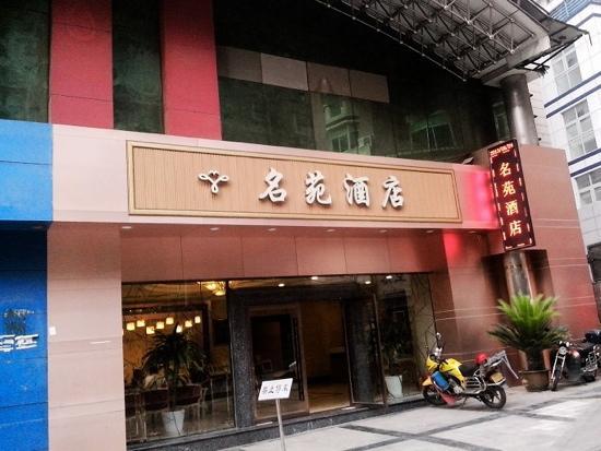 Mingyuan Hotel: 名苑