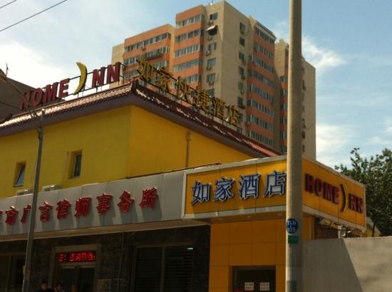 Home Inn (Beijing TuanJie Hu): 如家