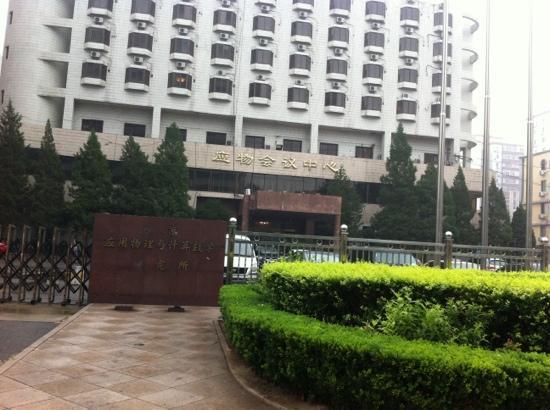 Beijing Yingwu Conference Center: 应物会议中心