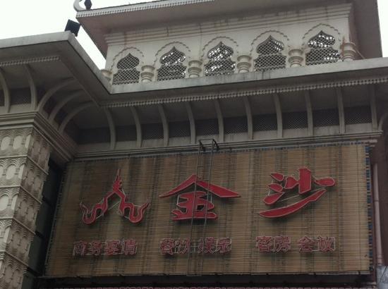 Quanjincheng Jinsha Beijing Mudanyuan