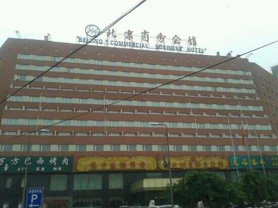 Beijing Commercial Business Hotel: 会馆全景