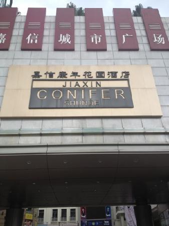 Shunde Jiaxin Conifer Garden Hotel: 酒店