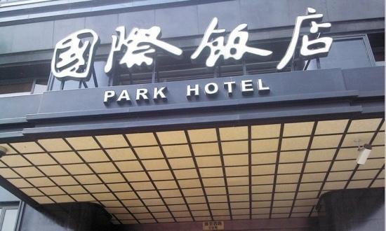 Park Hotel Shanghai: 外景