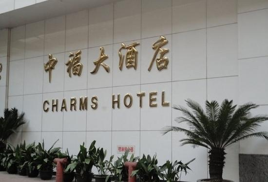 Charms Hotel: 外景
