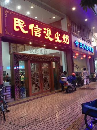 民信老铺(东乐店)