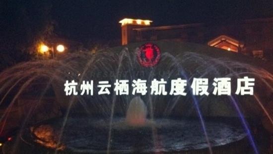 Yunqi Haihang Resort Hotel : 外景