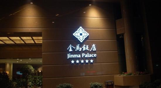 Jinling Jinma Palace Hangzhou : 外景