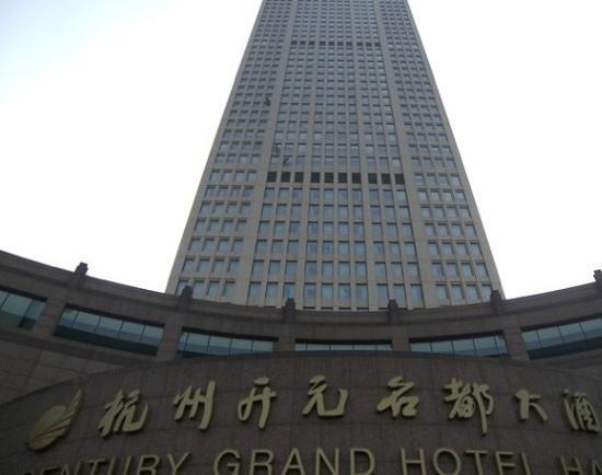 New Century Grand Hotel: 外景