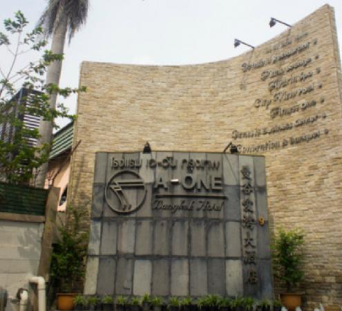 A-One Bangkok Hotel: A-ONE hotel