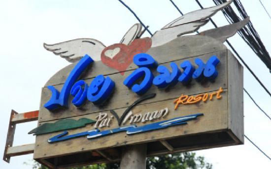 Pai Vimaan Resort: 潘威曼帕岸岛度假村