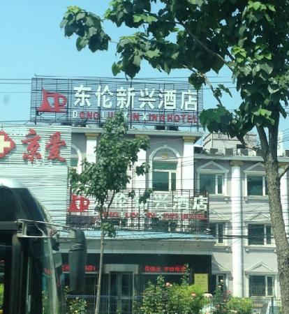 Donglun Xinxing Hotel