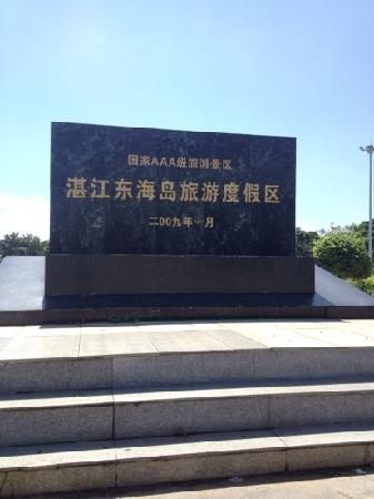 Zhanjiang Donghai Island: 东海岛
