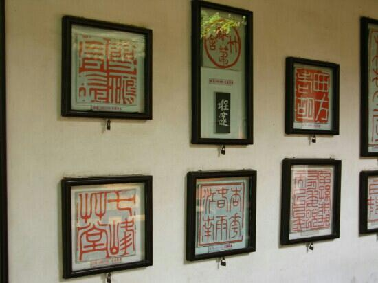 Xiling Seal Art Society: 西泠印社