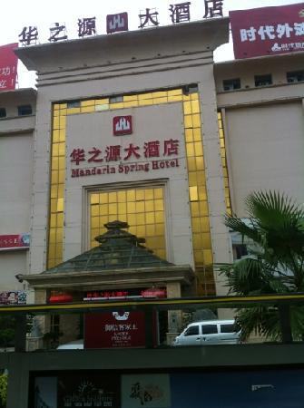 Mandarin Spring Hotel: 华之源