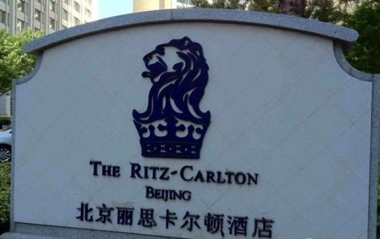 The Ritz-Carlton, Beijing : 外景