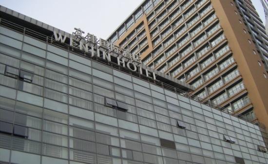 Wenjin Hotel: 外景