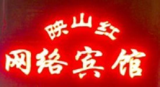 Yingshanhong Wangluo Hotel