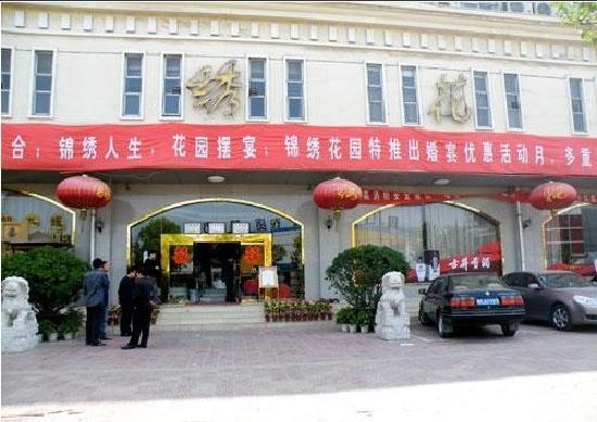 Jinxiu Garden Hotel: 照片描述