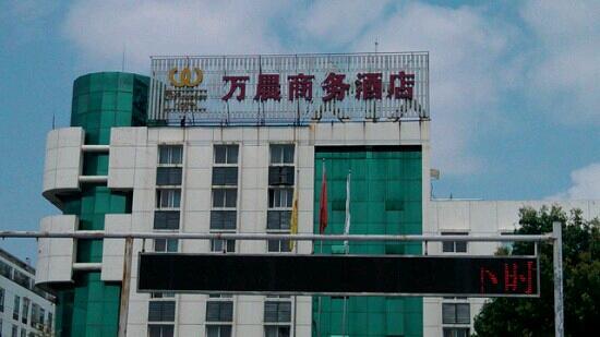 Wanchen Business Hotel
