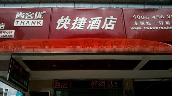 Thank You Inn Nanchong: 尚客优连锁酒店