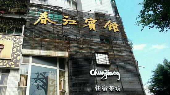 Chunjiang Hotel