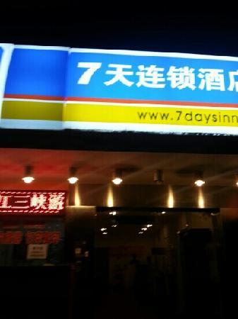7 Days Inn Chongqing Jiefangbei Pedestrian Street: 7天连锁解放碑店