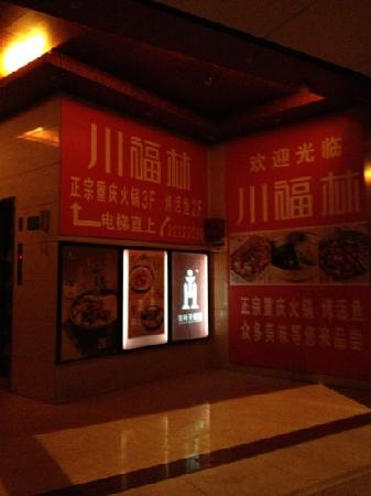 Chuan FuLin Hotpot (Bao Min Road)