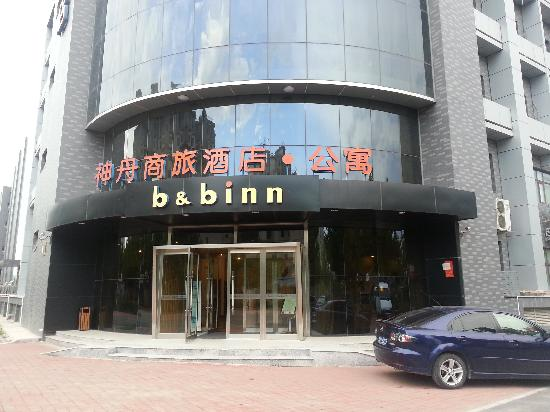 B&B Inn (Yongfeng Apartment)
