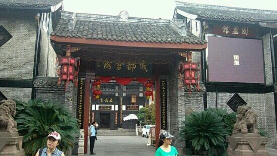 Chengdu Shuyuan: 成都会馆