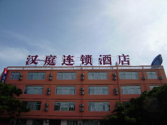 Hanting Express Beijing Sanlitun SOHO: ht