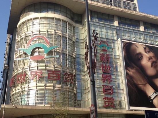 NewworlddepartmentStore(Zhonghuaroad)