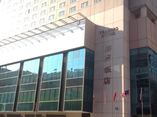 Hotel Jen Shenyang by Shangri-La: 沈阳盛贸饭店