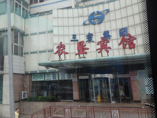 Orange Selected Hotel Dalian Xiwang Plaza: 大连农垦宾馆