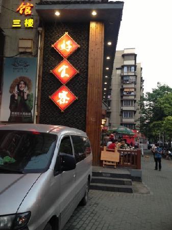 HaoShi Zhai NongJia Cai (TaiBei 1st Road)