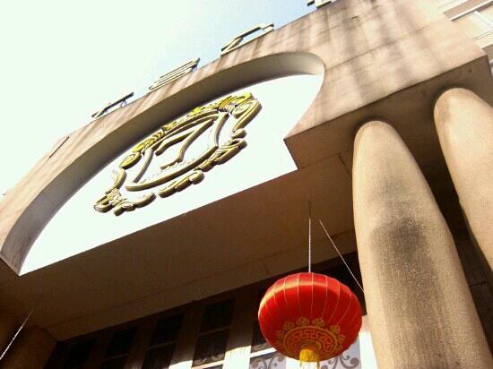 Qihao Gongguan