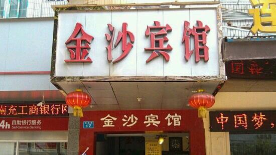 Jinsha Hotel Chongqing Xiaoxinjie: 金沙宾馆