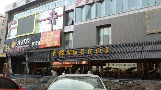 Sheng Jing International Food (QianJin Main Street)