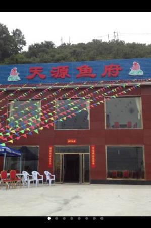 Tianyuan Yufu Hotel