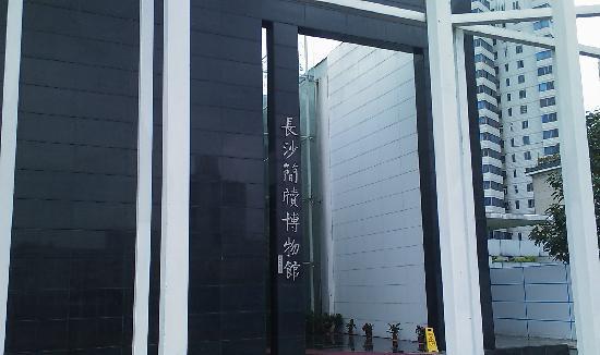 Changsha Bamboo Slips Museum: 博物馆