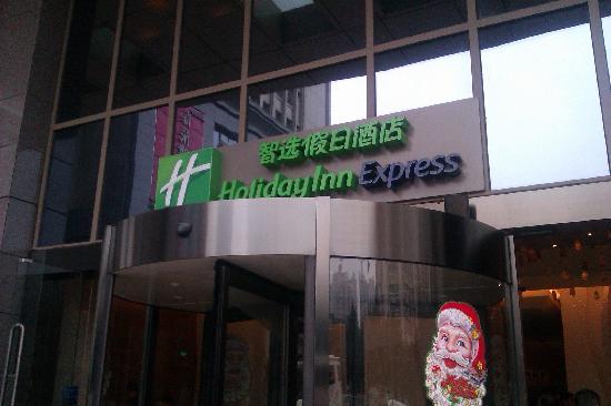 Holiday Inn Express Chongqing Jinxiucheng: 入口处