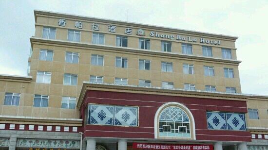 Shang Ba La Hotel: 香帕拉酒店